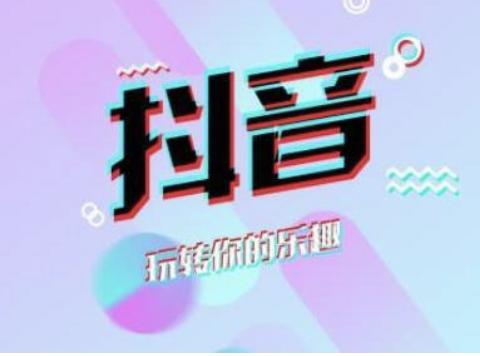 郑州网红抖音培训:小七今天教你如何去除抖音水印-第2张图片-小七抖音培训