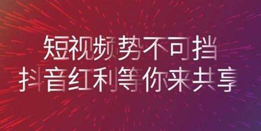 合肥抖音培训班:抖音账号提权降权原因分析-第3张图片-小七抖音培训